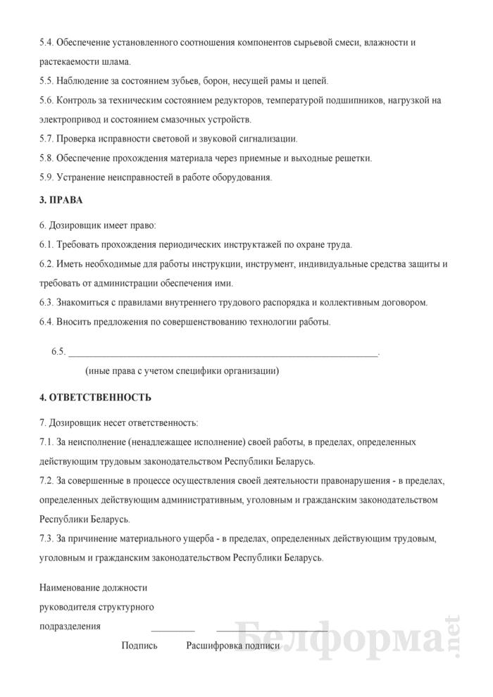 Рабочая инструкция дозировщику (2 - 4-й разряды). Страница 2