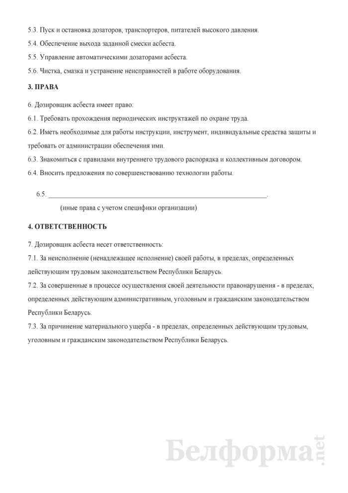 Рабочая инструкция дозировщику асбеста (3 - 4-й разряды). Страница 2