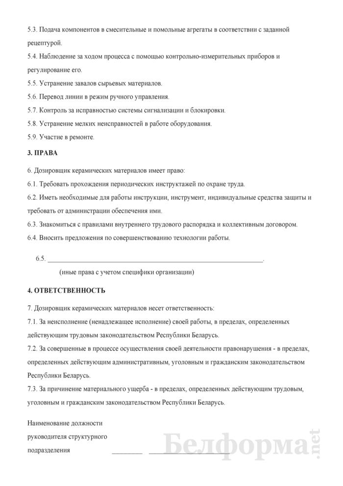 Рабочая инструкция дозировщику керамических материалов (4-й разряд). Страница 2