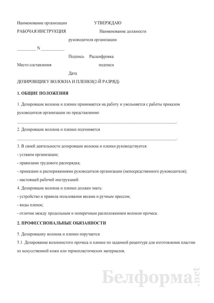 Рабочая инструкция дозировщику волокна и пленки (2-й разряд). Страница 1