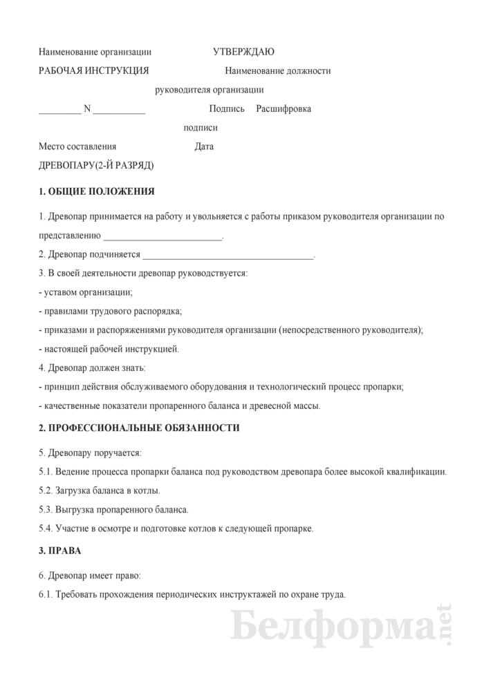 Рабочая инструкция древопару (2-й разряд). Страница 1