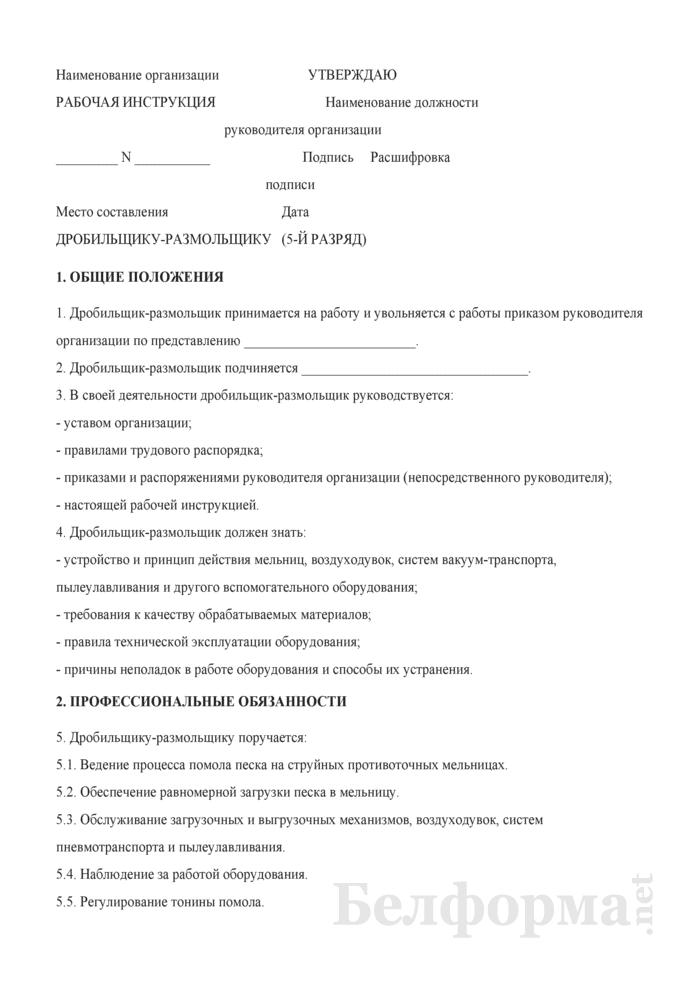 Рабочая инструкция дробильщику-размольщику (5-й разряд). Страница 1