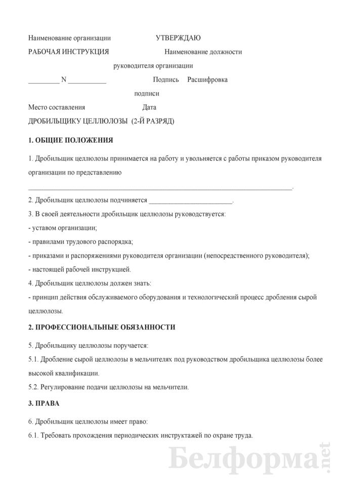 Рабочая инструкция дробильщику целлюлозы (2-й разряд). Страница 1