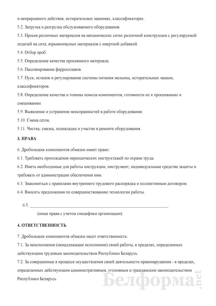 Рабочая инструкция дробильщику компонентов обмазки (3-й разряд). Страница 2