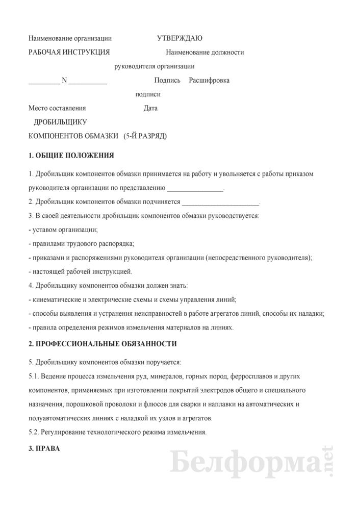 Рабочая инструкция дробильщику компонентов обмазки (5-й разряд). Страница 1