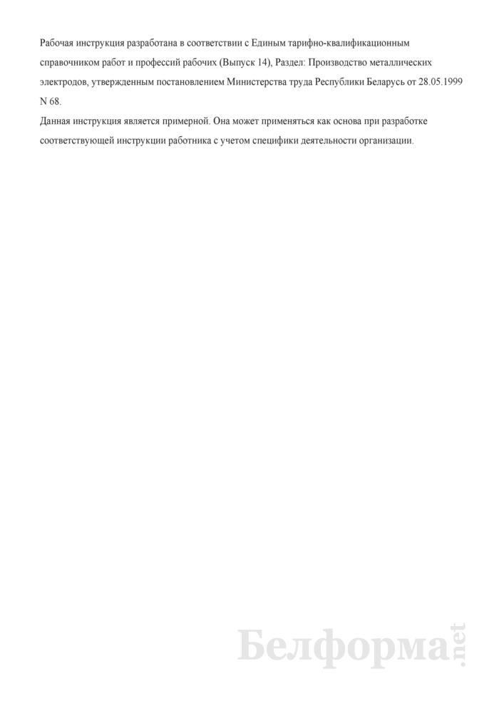 Рабочая инструкция дробильщику компонентов обмазки (5-й разряд). Страница 3