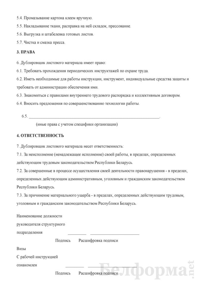 Рабочая инструкция дублировщику листового материала (2-й разряд). Страница 2