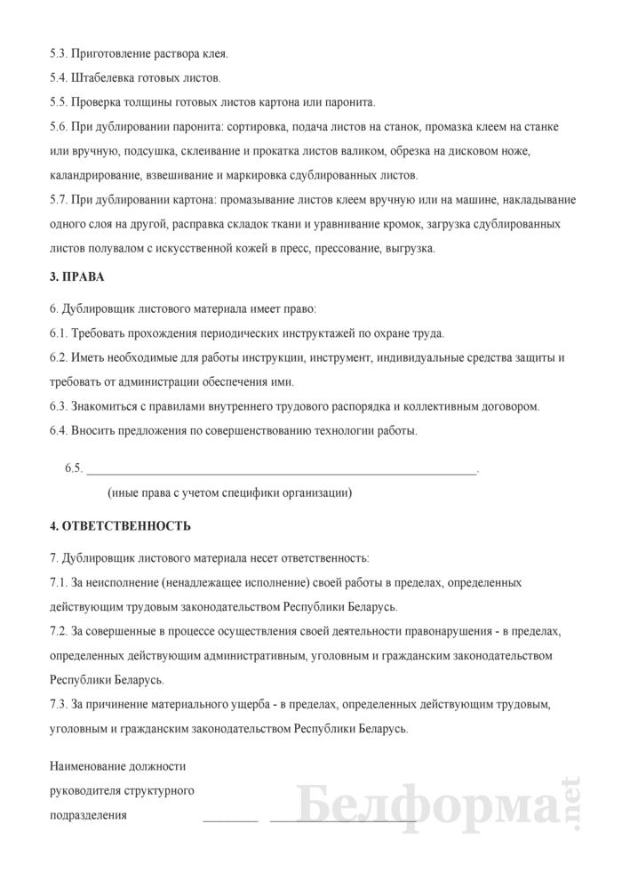 Рабочая инструкция дублировщику листового материала (3-й разряд). Страница 2