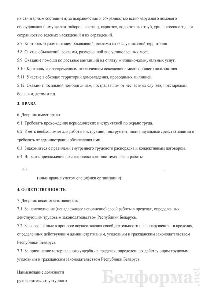 Рабочая инструкция дворнику (1-й разряд). Страница 2