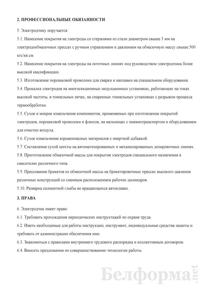 Рабочая инструкция электродчику (4-й разряд). Страница 2