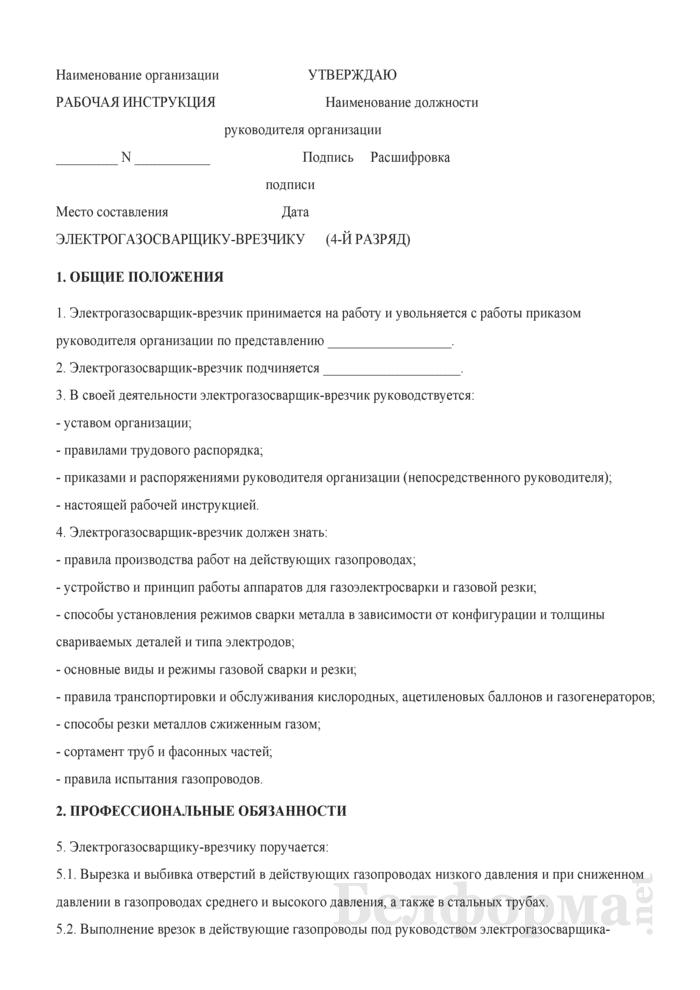 Рабочая инструкция электрогазосварщику-врезчику (4-й разряд). Страница 1