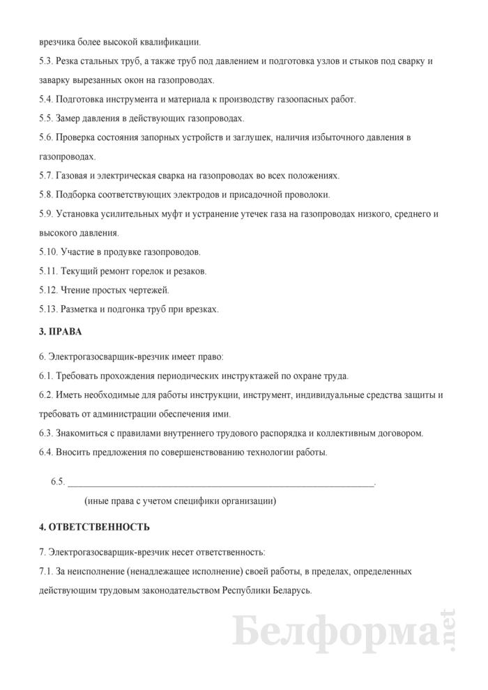 Рабочая инструкция электрогазосварщику-врезчику (4-й разряд). Страница 2