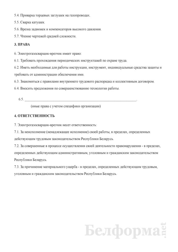 Рабочая инструкция электрогазосварщику-врезчику (5-й разряд). Страница 2