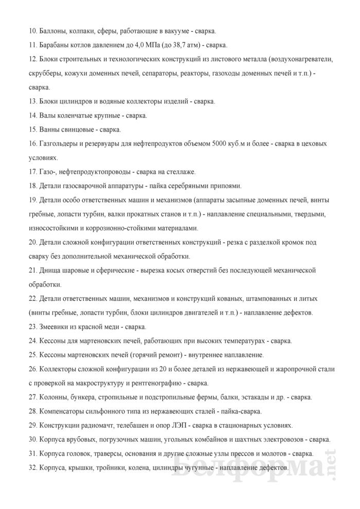 Рабочая инструкция электрогазосварщику (5-й разряд). Страница 3