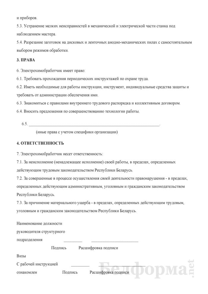 Рабочая инструкция электрохимобработчику (3-й разряд). Страница 2