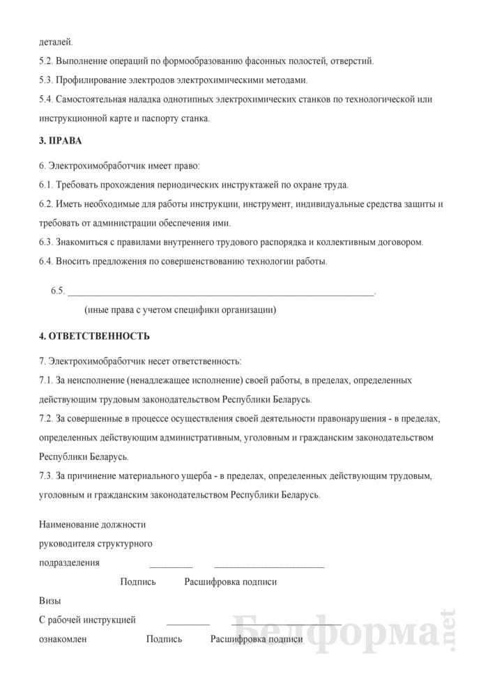 Рабочая инструкция электрохимобработчику (4-й разряд). Страница 2