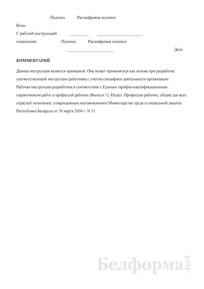 Рабочая инструкция электромеханику по лифтам (3-й разряд). Страница 3