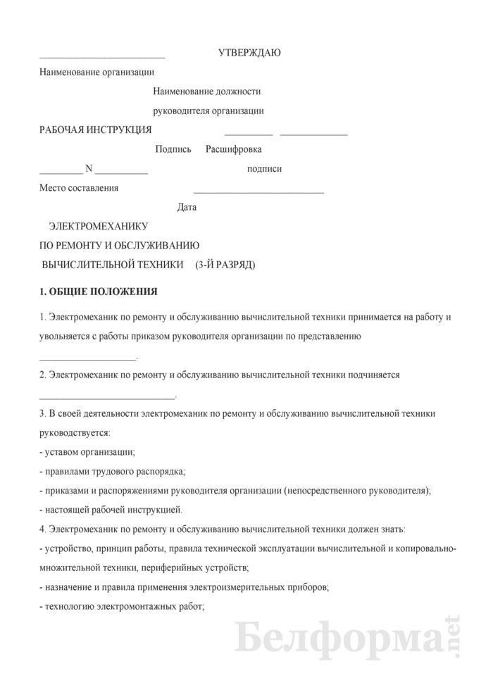 Рабочая инструкция электромеханику по ремонту и обслуживанию вычислительной техники (3-й разряд). Страница 1