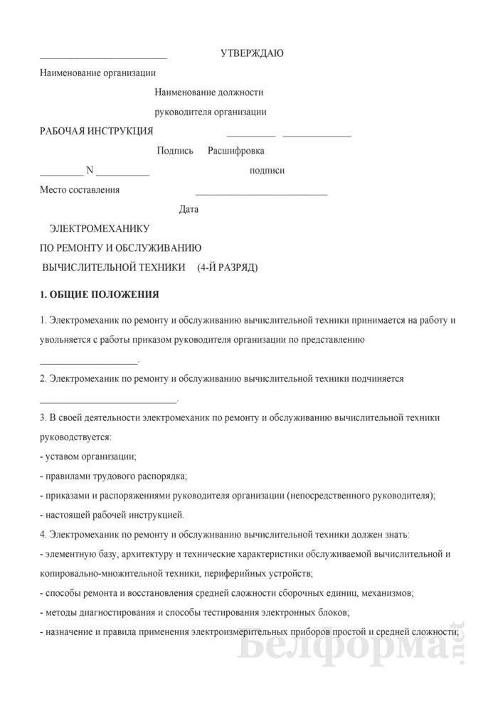 Рабочая инструкция электромеханику по ремонту и обслуживанию вычислительной техники (4-й разряд). Страница 1
