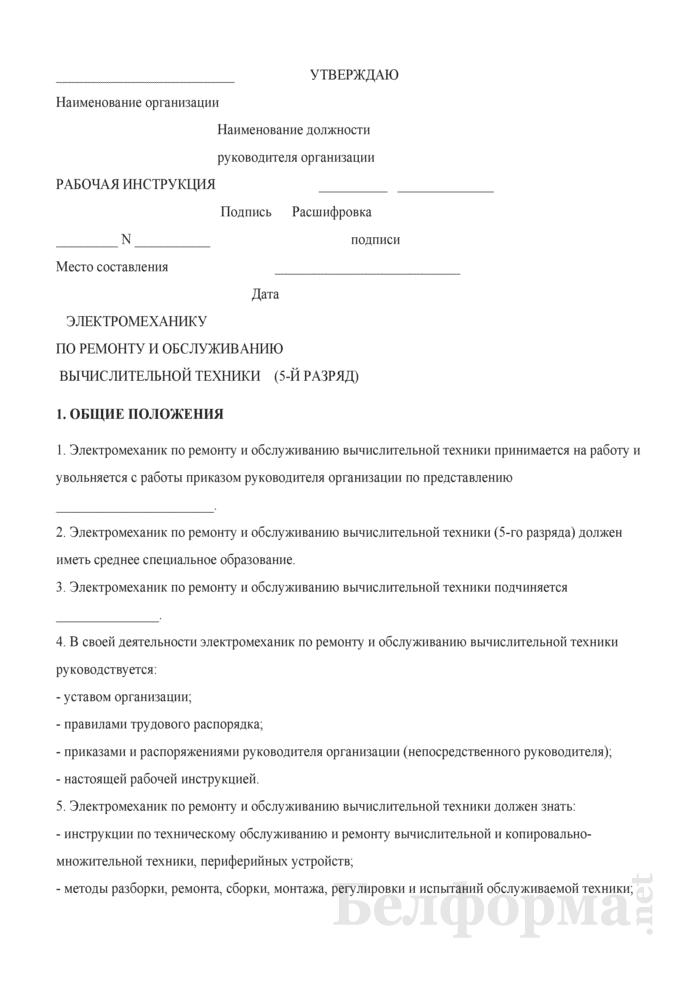 Рабочая инструкция электромеханику по ремонту и обслуживанию вычислительной техники (5-й разряд). Страница 1