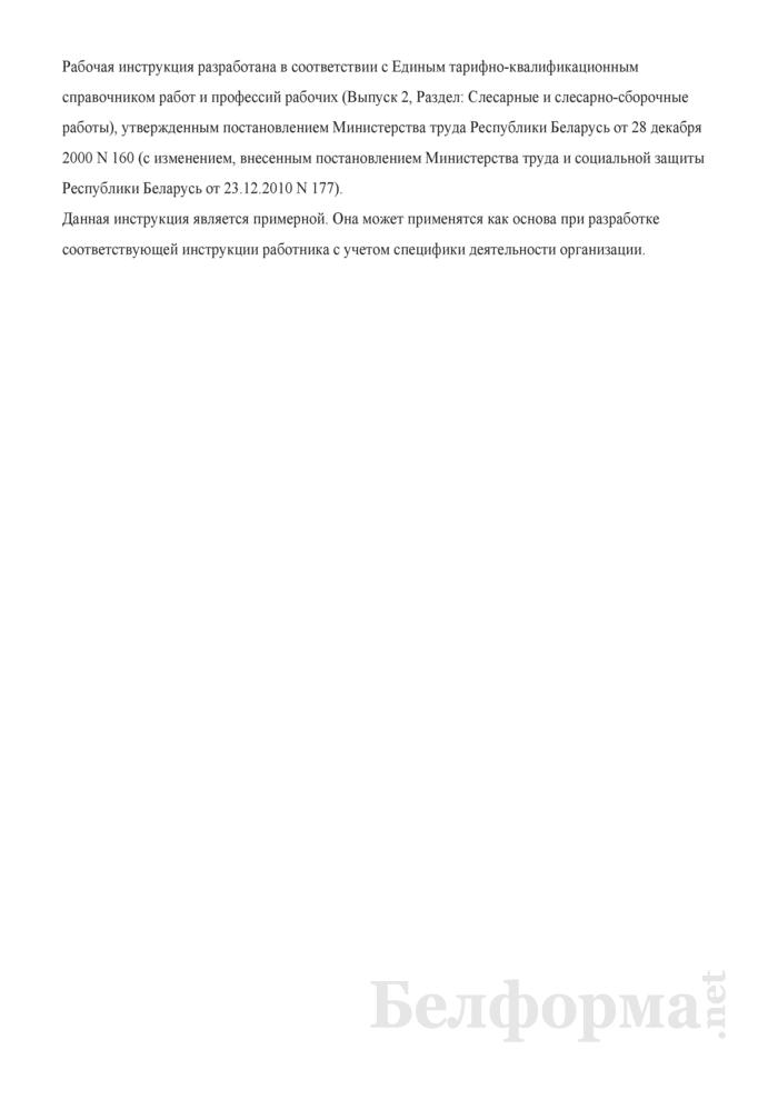 Рабочая инструкция электромеханику по ремонту и обслуживанию вычислительной техники (5-й разряд). Страница 4