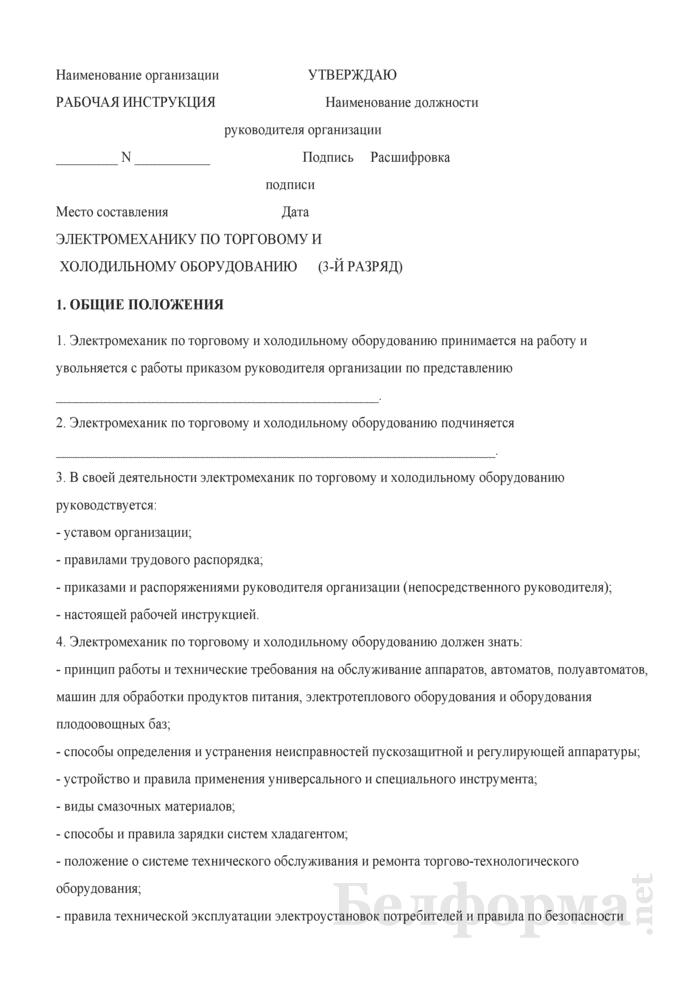 Рабочая инструкция электромеханику по торговому и холодильному оборудованию (3-й разряд). Страница 1