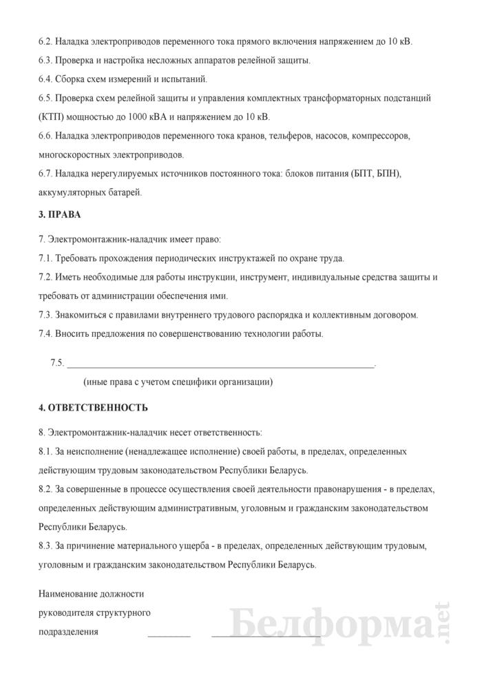 Рабочая инструкция электромонтажнику-наладчику (5-й разряд). Страница 2