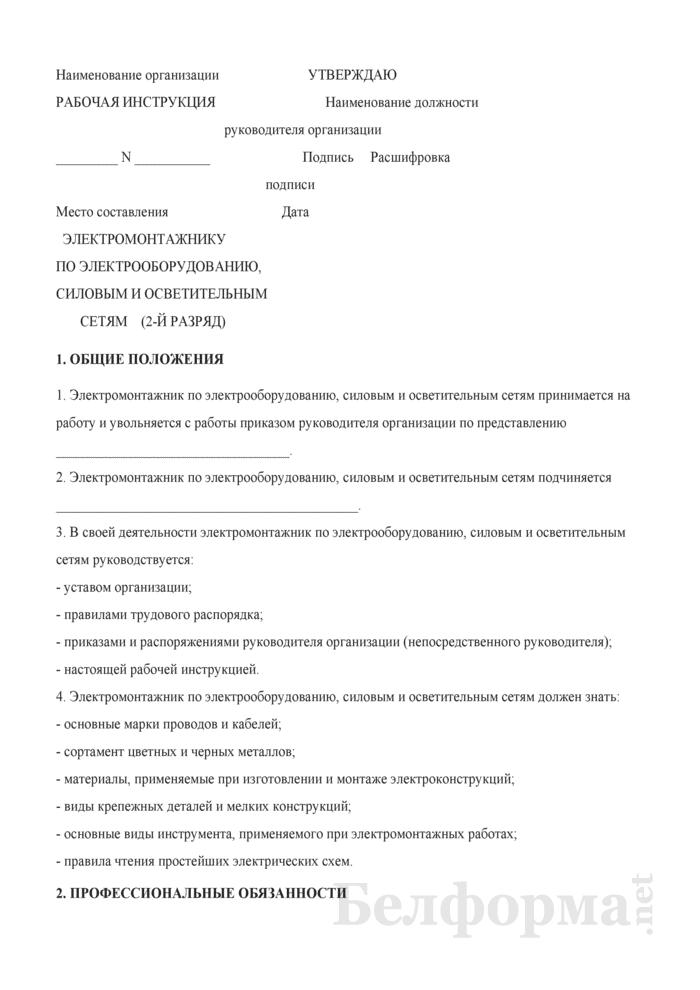 Рабочая инструкция электромонтажнику по электрооборудованию, силовым и осветительным сетям (2-й разряд). Страница 1