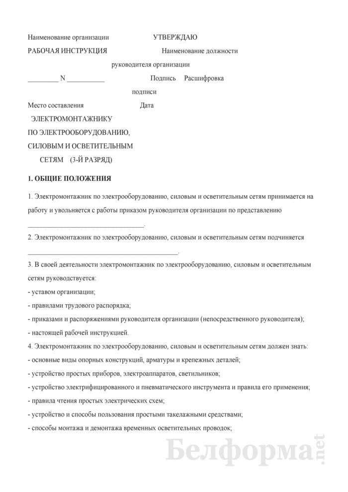 Рабочая инструкция электромонтажнику по электрооборудованию, силовым и осветительным сетям (3-й разряд). Страница 1