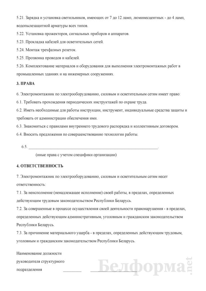 Рабочая инструкция электромонтажнику по электрооборудованию, силовым и осветительным сетям (4-й разряд). Страница 3