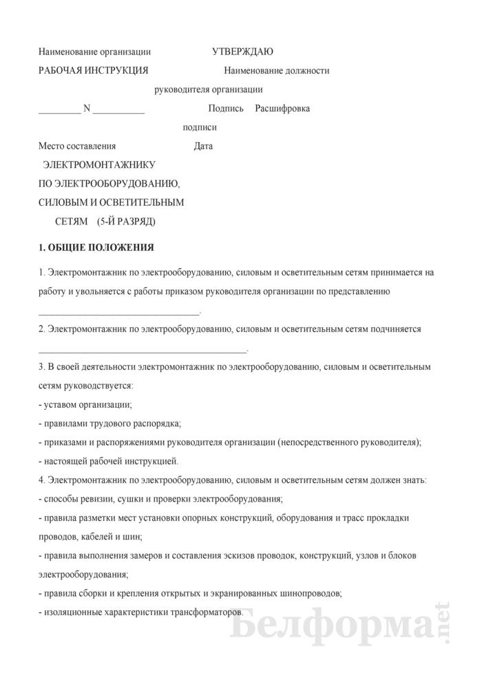 Рабочая инструкция электромонтажнику по электрооборудованию, силовым и осветительным сетям (5-й разряд). Страница 1