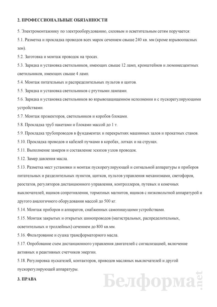 Рабочая инструкция электромонтажнику по электрооборудованию, силовым и осветительным сетям (5-й разряд). Страница 2