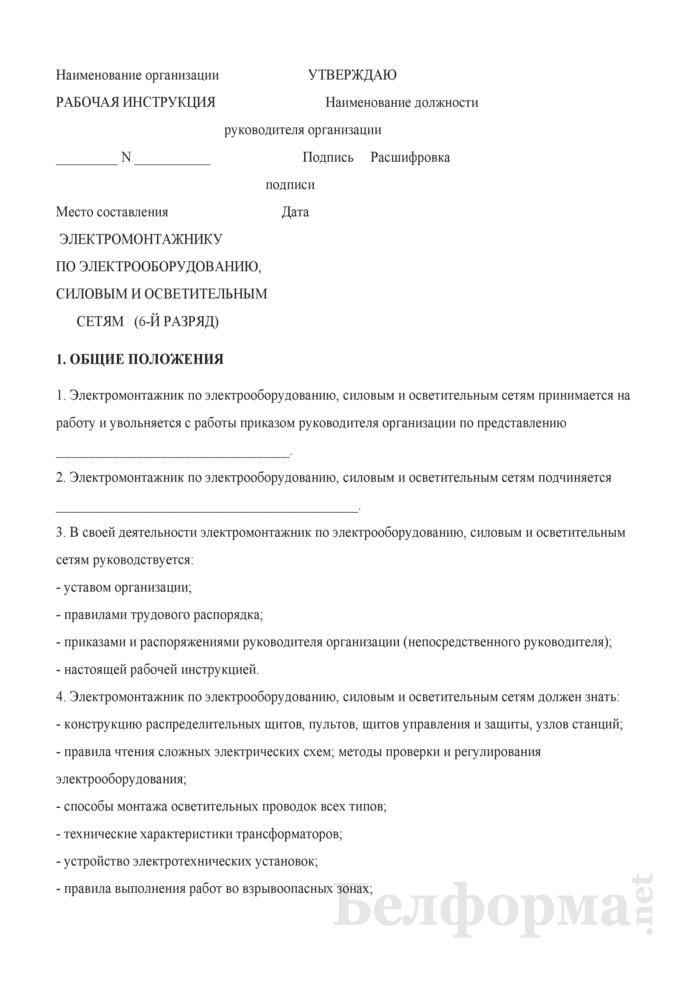 Рабочая инструкция электромонтажнику по электрооборудованию, силовым и осветительным сетям (6 - 7-й разряды). Страница 1