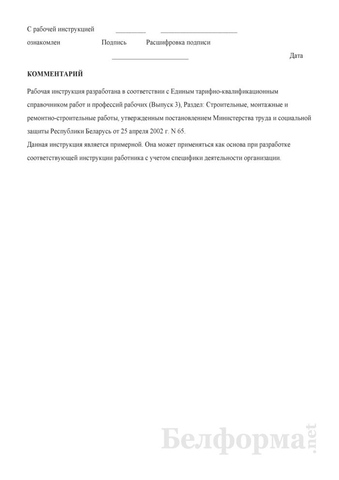 Рабочая инструкция электромонтажнику по кабельным сетям (5-й разряд). Страница 3