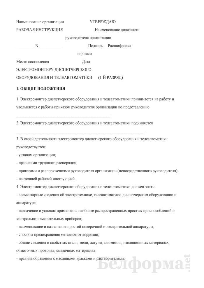 Рабочая инструкция электромонтеру диспетчерского оборудования и телеавтоматики (1-й разряд). Страница 1