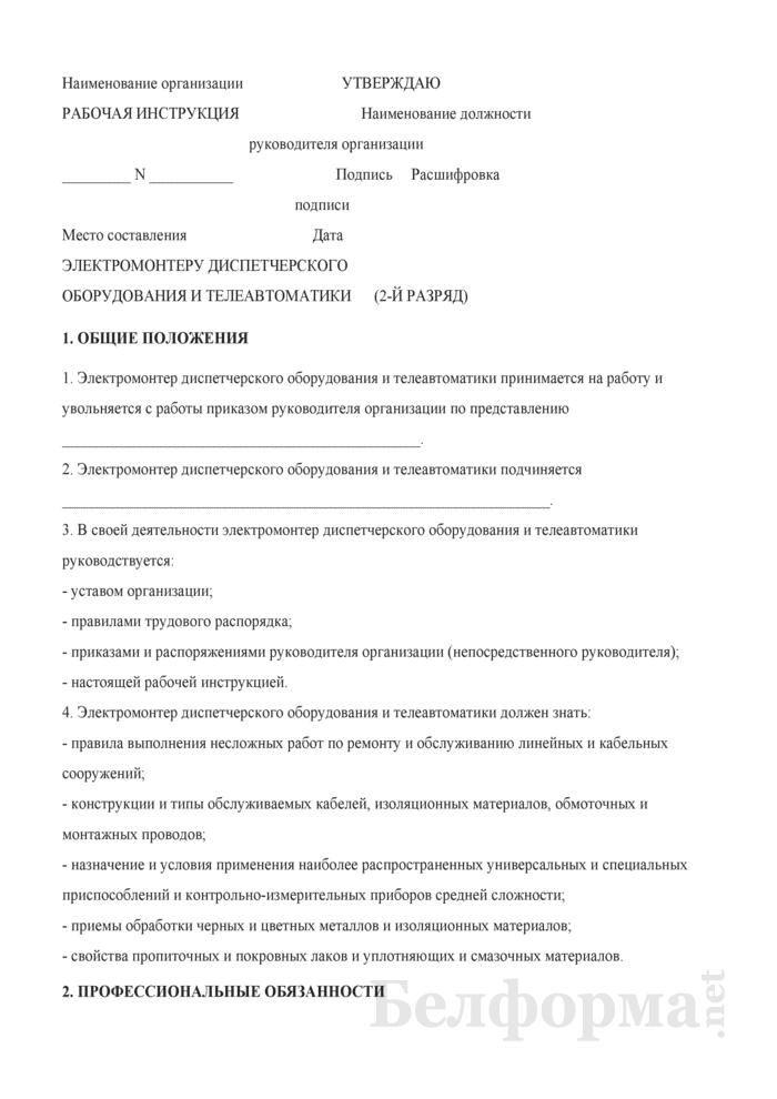 Рабочая инструкция электромонтеру диспетчерского оборудования и телеавтоматики (2-й разряд). Страница 1