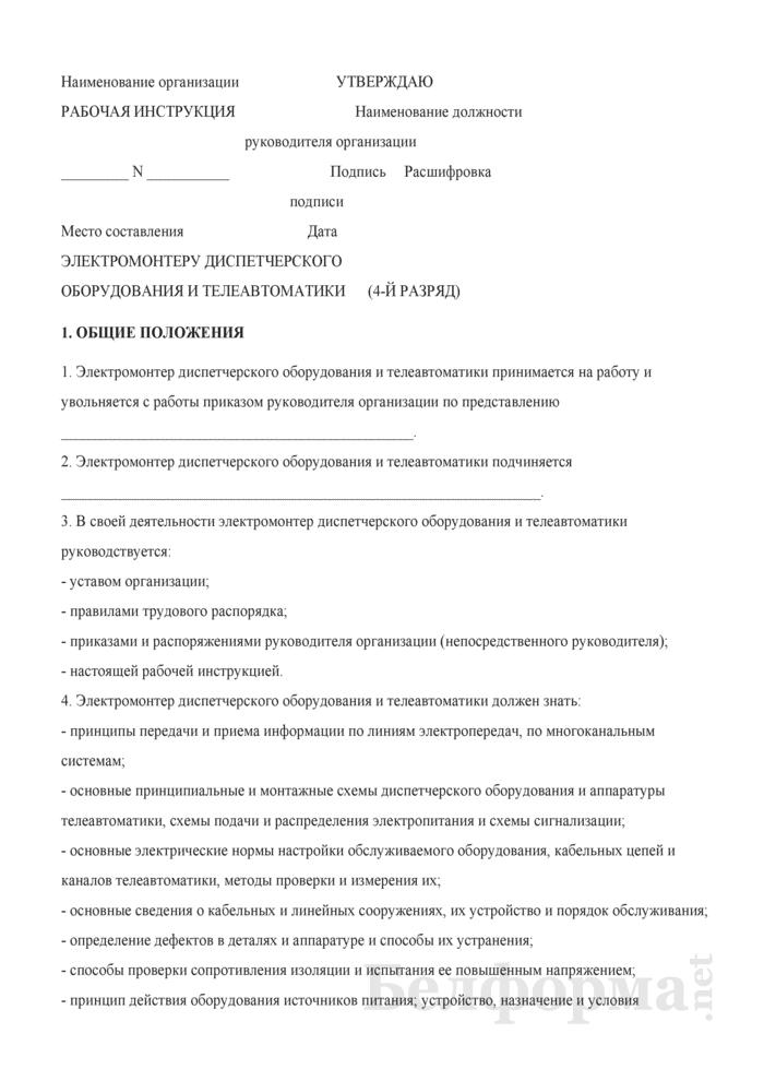 Рабочая инструкция электромонтеру диспетчерского оборудования и телеавтоматики (4-й разряд). Страница 1