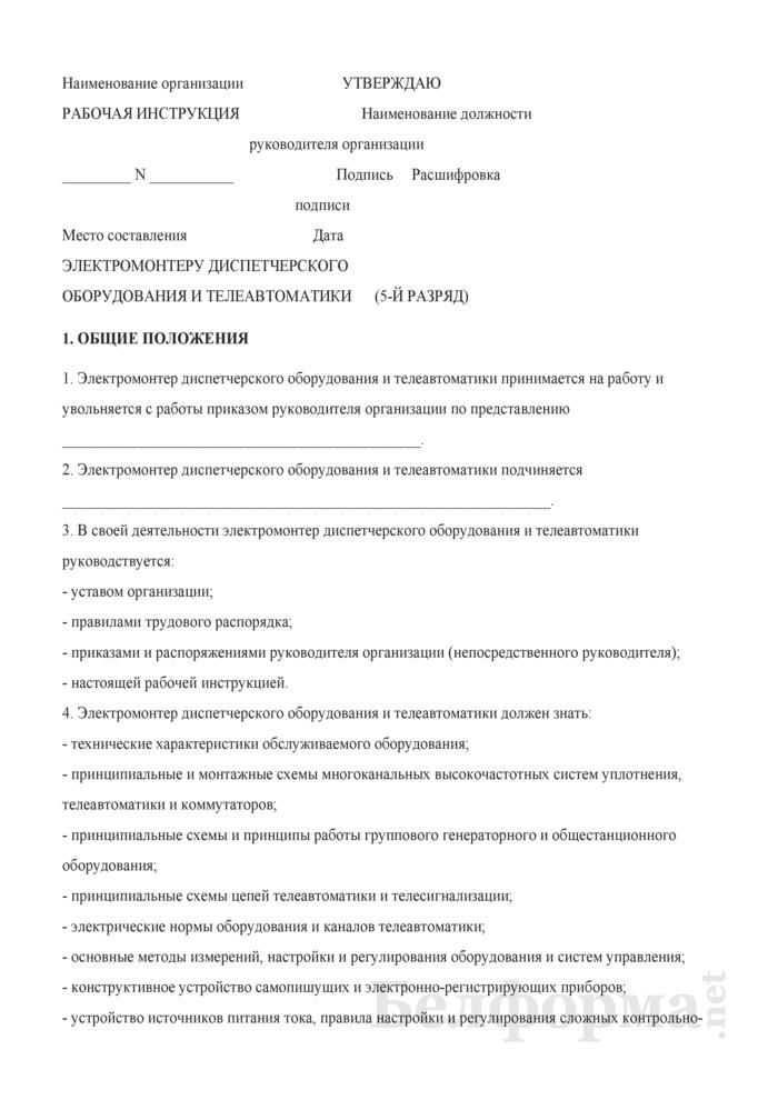 Рабочая инструкция электромонтеру диспетчерского оборудования и телеавтоматики (5-й разряд). Страница 1