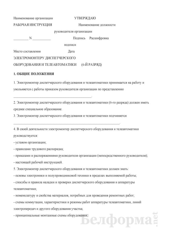 Рабочая инструкция электромонтеру диспетчерского оборудования и телеавтоматики (6-й разряд). Страница 1