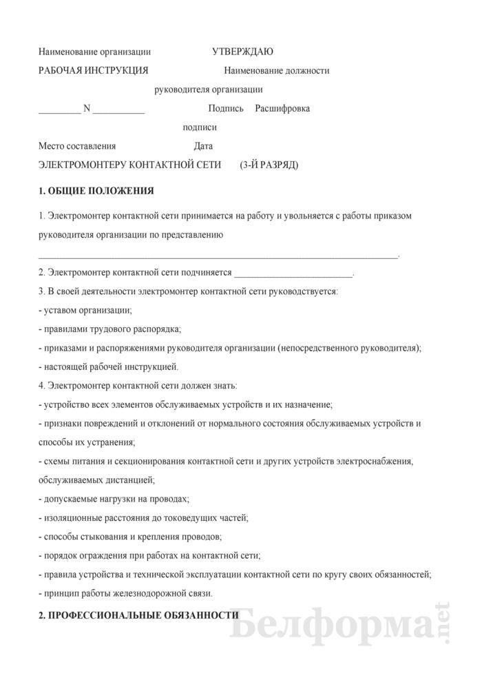 Рабочая инструкция электромонтеру контактной сети (3-й разряд). Страница 1