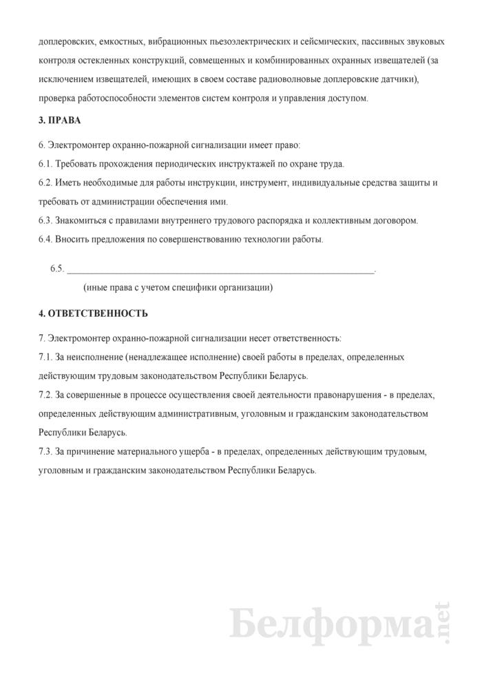 Рабочая инструкция электромонтеру охранно-пожарной сигнализации (3-й разряд). Страница 3
