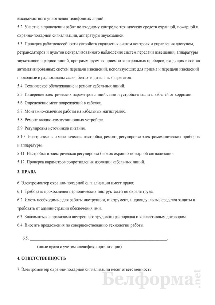 Рабочая инструкция электромонтеру охранно-пожарной сигнализации (5-й разряд). Страница 2