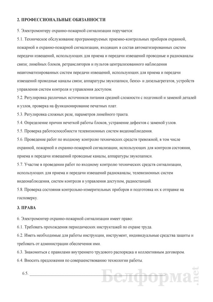 Рабочая инструкция электромонтеру охранно-пожарной сигнализации (6-й разряд). Страница 2