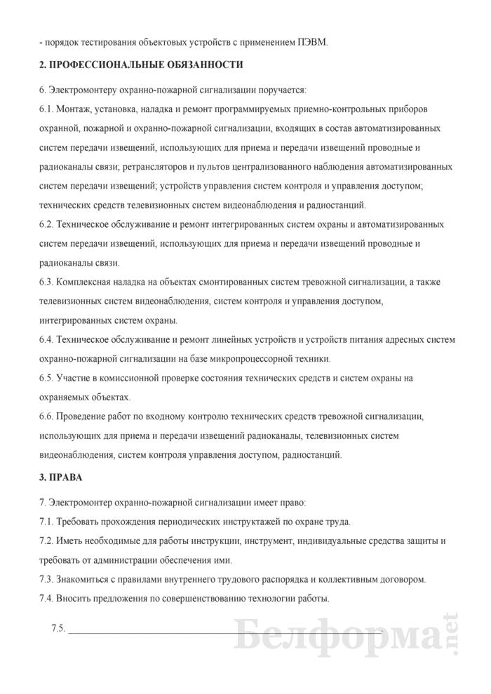 Рабочая инструкция электромонтеру охранно-пожарной сигнализации (7-й разряд). Страница 2