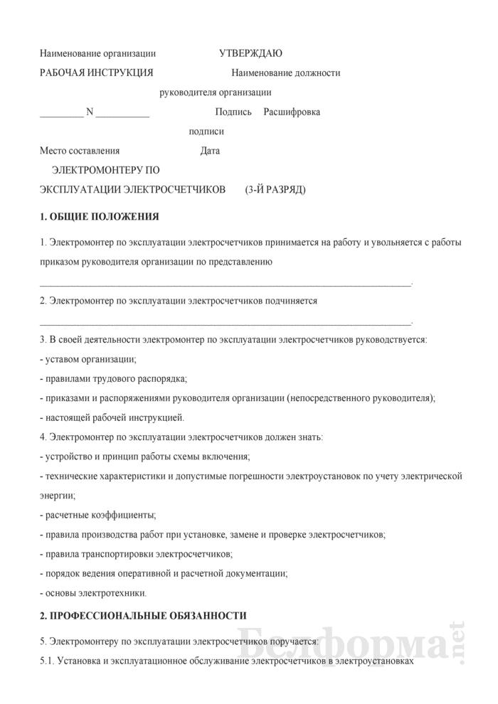 Рабочая инструкция электромонтеру по эксплуатации электросчетчиков (3 - 4-й разряды). Страница 1