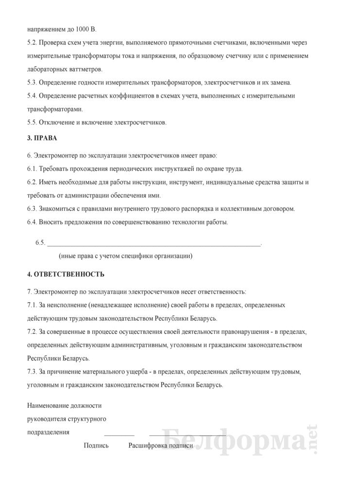Рабочая инструкция электромонтеру по эксплуатации электросчетчиков (3 - 4-й разряды). Страница 2