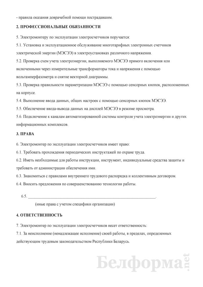 Рабочая инструкция электромонтеру по эксплуатации электросчетчиков (5 - 6-й разряды). Страница 2