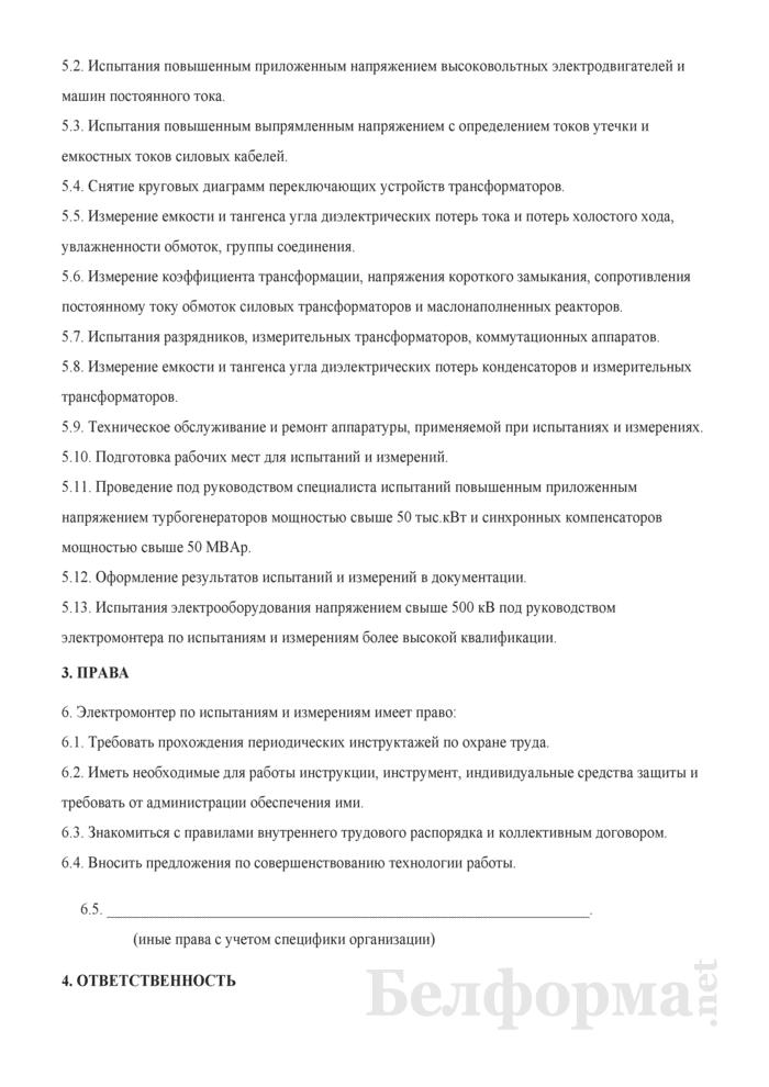 Рабочая инструкция электромонтеру по испытаниям и измерениям (6-й разряд). Страница 2