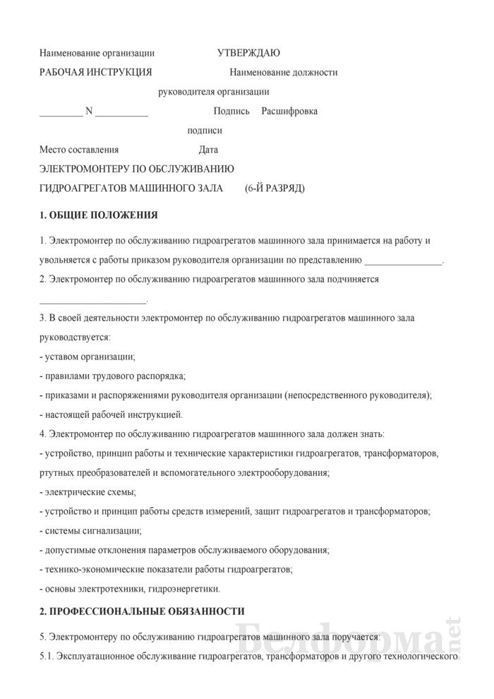 Рабочая инструкция электромонтеру по обслуживанию гидроагрегатов машинного зала (6-й разряд). Страница 1