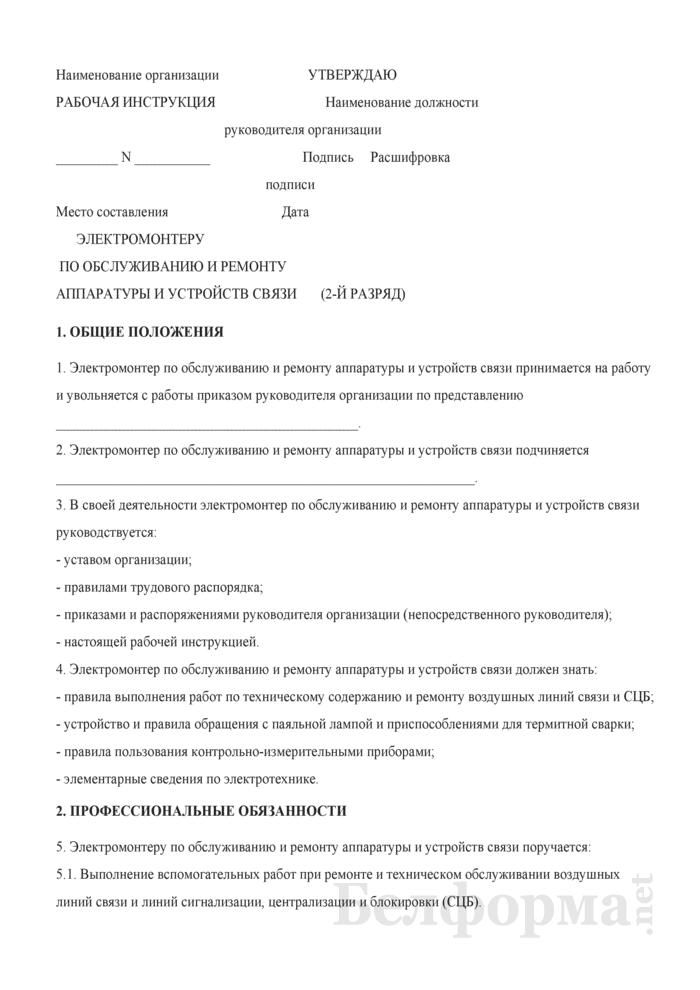 Рабочая инструкция электромонтеру по обслуживанию и ремонту аппаратуры и устройств связи (2-й разряд). Страница 1